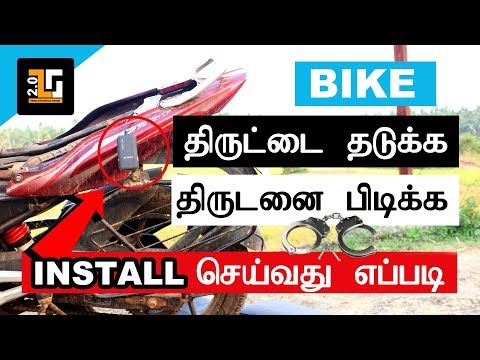 GPS Tracker on Bike | Easy Install and Setup | SMS Tracking| All in One | TTG