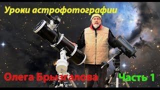 Уроки астрофотографии от Олега Брызгалова, часть 1: выбор оборудования.