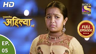 Punyashlok Ahilya Bai - Ep 5 - Full Episode - 8th January, 2021