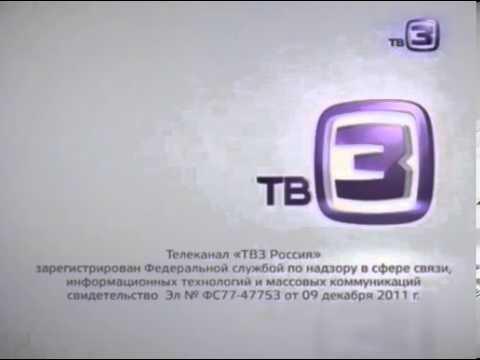 Смена логотипа ТВ-3 (01.09.2012)