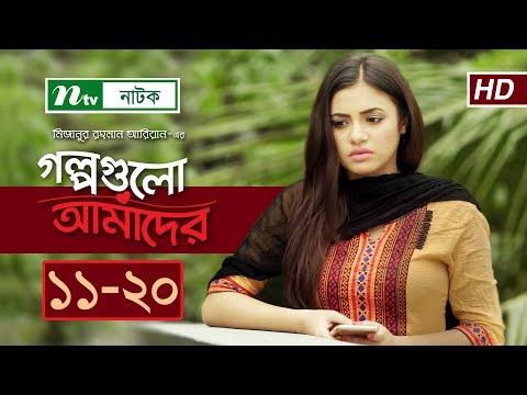 NTV Romantic Drama | Golpogulo Amader | EP 11 - 20 | Tasnuva Tisha | Apurba | Nadia Mim
