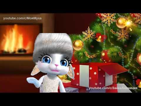 ZOOBE зайка Сказочно Красивое Поздравление с Новым Годом ! - Видео на ютубе