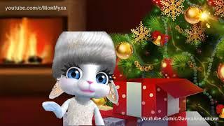 ZOOBE зайка Сказочно Красивое Поздравление с Новым Годом !