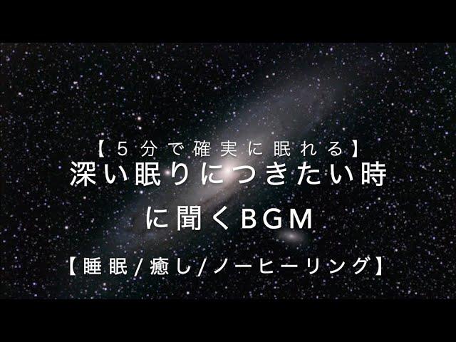 【5分で確実に眠れる】深い眠りにつきたい時のBGM【睡眠/癒し/ノーヒーリング】