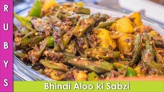 Bhindi Aloo Ki Sabzi Okra with Potatoes Recipe in Urdu Hindi - RKK
