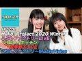 【ハロ!ステ#328】Hello! Project 2020 Winter こぶしファクトリー LIVE、ハロー!キッチン、金澤朋子LIVE!、こぶしファクトリー最新MV! MC:太田遥香&伊勢鈴蘭