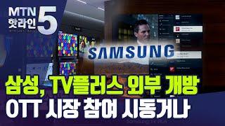 삼성, TV플러스 외부 개방...OTT 시장 참여 시동…