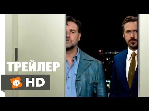 Славные парни | The Nice Guys (2016)   Русский Трейлер streaming vf