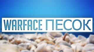 WarFace песок работает от 07 05 2017 Работает! [ Актуально ]