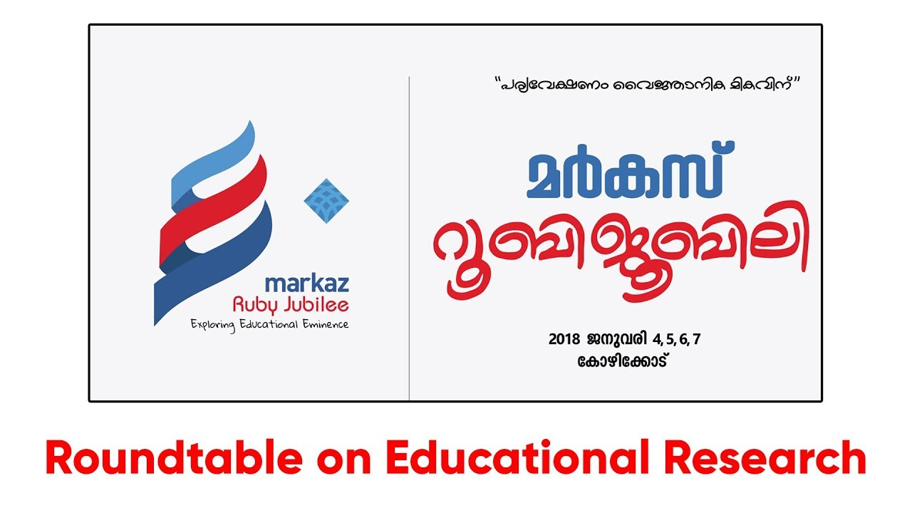 Markaz Ruby Jubilee - Roundtable on Educational Research