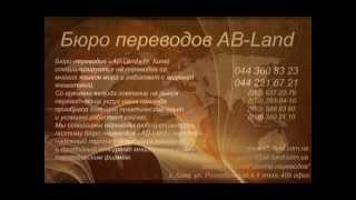 Бюро переводов AB-Land - Киев 360 83 23(, 2012-11-02T16:32:38.000Z)