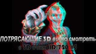 ПОТРЯСАЮЩИЕ 3D видео смотреть в 3D очках HD/720 #3(, 2015-02-20T07:06:11.000Z)