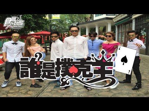 食尚玩家【香港】夏日熱鬪篇 誰是撲克王(一) 20160803(完整版)