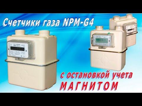 Как смотать газовый счетчик npm g4