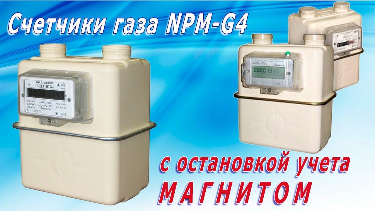 Как остановить газовый счетчик NPM G4 магнитом - YouTube