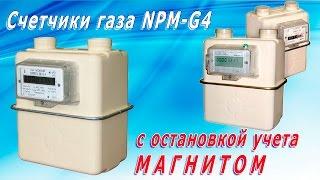 Остановить счетчик газа NPM-G4. Магнит на газовый счетчик NPM +7 (963) 501-89-80