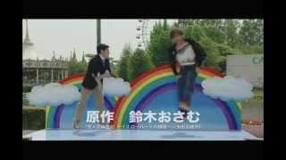 「ボクたちの交換日記」 監督:内村光良 出演:伊藤淳史、小出恵介、長...