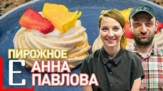 Анна Павлова (пирожное) — рецепт десерта Едим ТВ