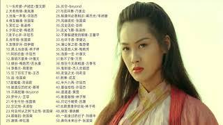 香港电影中的50首经典歌曲 / 经典粤语歌曲