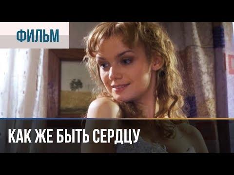 ▶️ Как же быть сердцу - Мелодрама | Фильмы и сериалы - Русские мелодрамы