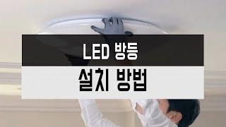 LED 방등 설치법