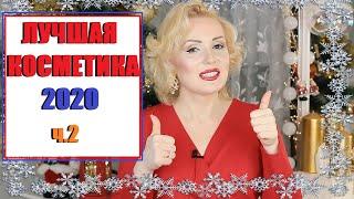 ЛУЧШАЯ УХОДОВАЯ КОСМЕТИКА 2020//МОИ КОСМЕТИЧЕСКИЕ ФАВОРИТЫ ГОДА//ЛЮКС И БЮДЖЕТ!!!