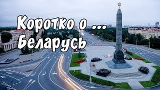 видео Белоруссия