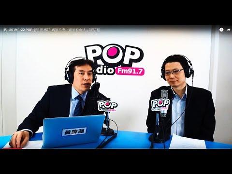 2019-1-22 POP撞新聞 黃暐瀚專訪 國軍「史上最強發言人」羅紹和
