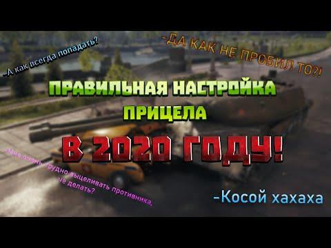 ПРАВИЛЬНАЯ НАСТРОЙКА ПРИЦЕЛА ДЛЯ WOT В 2020 ГОДУ!