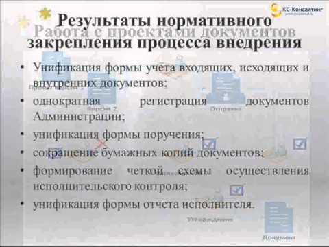 А.Н. Сергеева - практика построения СЭД масштаба муниципалитета: администрация г. Норильска
