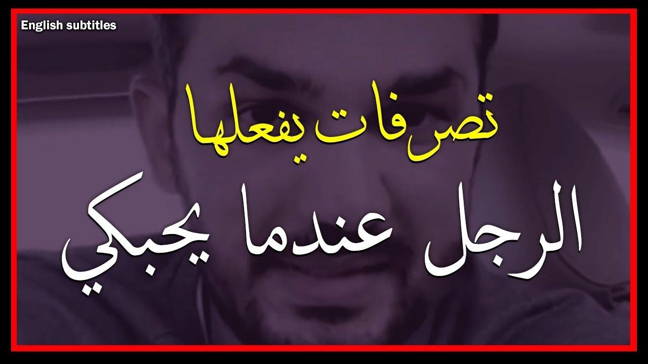 ❤️️الكاتب سعد الرفاعي : هذه التصرفات التي يفعلها الرجل عندما يحبكي