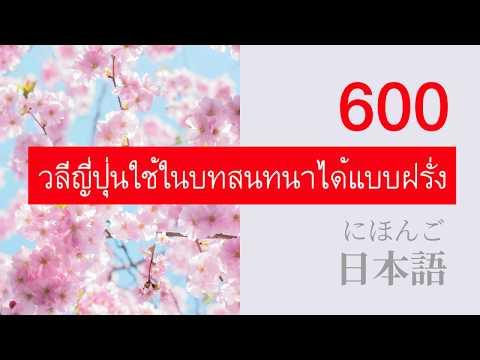600 วลีสำคัญในภาษาญี่ปุ่น - Learn Japanese for Thai Speakers