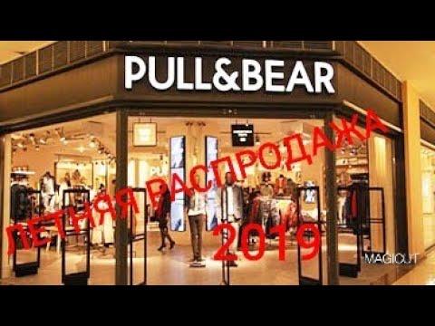 Как получить скидку в pull and bear