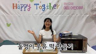 """2과 활동 """"돌멩이 우유 떡 만들기"""""""
