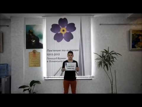 Помню и Требую - Воспитанники Армянского культурного центра Днепропетровска