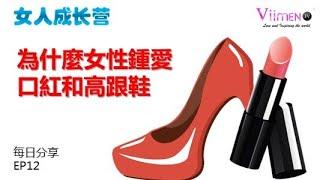 為什麼女性鍾愛口紅💄和高跟鞋👠? 【女人成長營EP12】