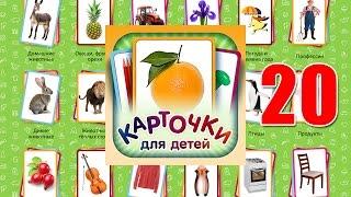 Учебные Карточки (Домана) для детей №20 - Азбука. Учим буквы