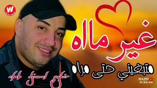 Cheb Djamel Sghir 2020 Gir Ma girMa الأغنية التي يبحث عنها الجميع