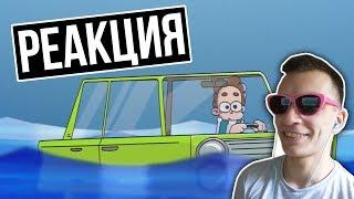 РЕАКЦИЯ Как Бобу выбраться из тонущей машины? (эпизод 11, сезон 5)