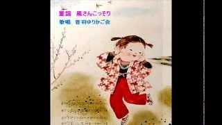 ( 音羽ゆりかご会 ) 童謡 風さんこっそり(渡辺百合子、ゆりかご会)、昭和28年 童謡 お花がさいたら (渡辺佐和子、ゆりかご会) 昭和19年.