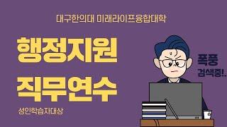 대구한의대 직무연수 변창훈총장 미래라이트융합대학 연수 …