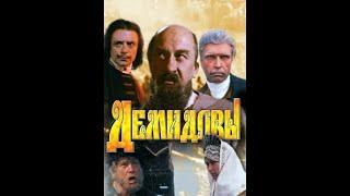 Демидовы (1983) - Серия 1