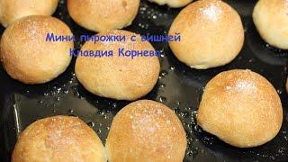 Мини пирожки с вишней