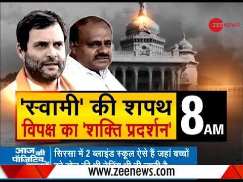 Morning Breaking: Watch top 20 news of the morning, 20 May, 2018 |  सुबह की शीर्ष 20 खबरें देखें