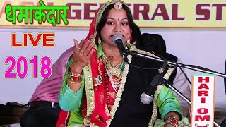 Asha Vaishnav Marwadi Live Bhajan 2018 - Superhit Ramdevji Bhajan - New Rajasthani Hd Video Song
