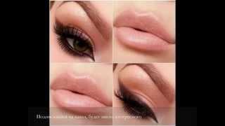 видео Рекомендации по вечернему макияжу