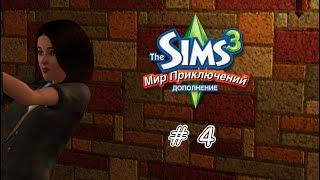Давай играть Симс 3 Мир приключения #4 Наконец-то 3 визы