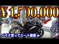 引きこもりニートに150万円のバイク買わせたら破産した