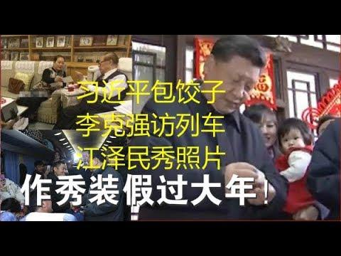 江泽民最新照片曝光、习李新春亲民作秀装假(2/3)