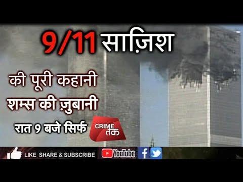 Osama bin Laden planned 9/11? (FULL)  U.S.A   SHAMS TAHIR KHAN ...शम्स की जुबानी  Crime Tak